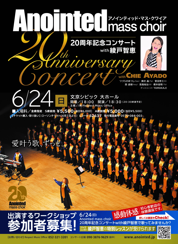 18_20th東京_om_ol